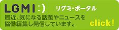 lgmi_234_60.jpg